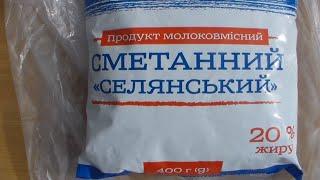 Сметана растительная занимает молочный рынок в Украине. 33 грн за 1 кг. Какой жир в ней Продукты