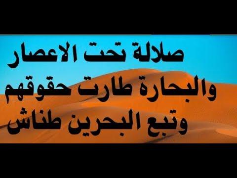 د.أسامة فوزي # 771- ماذا حل بسفينة ( تبع البحرين ) وبحارتها