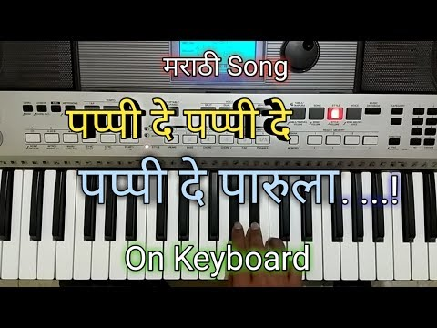 Pappi De Parula | Piano Tutorial | पप्पी दे पारुला On Keyboard