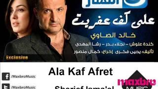 Video Shereif Ismaeil - 'Ala Kaf 'Afreet download MP3, 3GP, MP4, WEBM, AVI, FLV November 2017