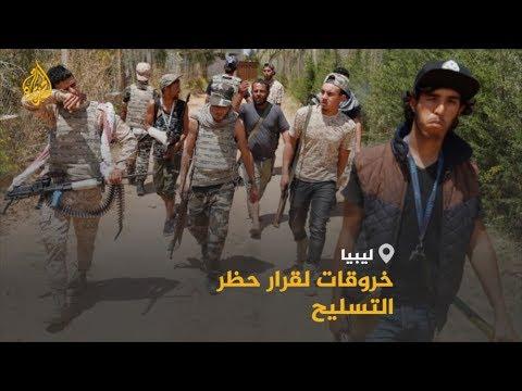 الأمم المتحدة تفضح دولا تخرق حظر التسليح في #ليبيا  - 21:54-2019 / 11 / 9