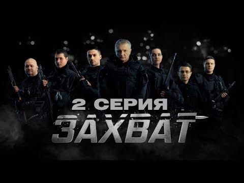 2 серия | ФАБРИКА ДЕНЕГ | ЗАХВАТ