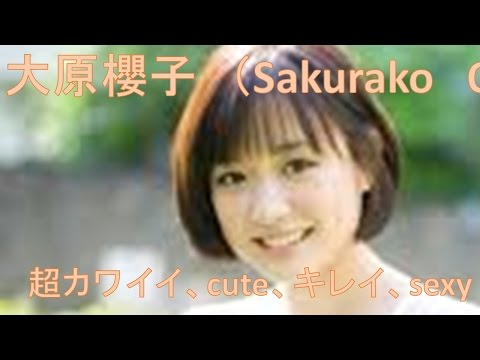 太原櫻子 (Sakurako Ohara) 超カワイイ、cute, キレイ、sexy