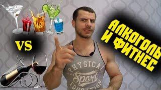 видео Как алкоголь влияет на мышцы и их рост