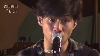 もし / 吉田山田【Live at 上野恩賜公園水上音楽堂 2017.8.26】