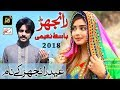 Ranjhanr - Singer Basit Naeemi - Eid Gift Song 2018 - DSD Music Official HD Video 2018 Latest Song