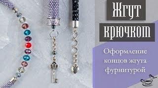 ЖГУТ КРЮЧКОМ | Оформление Концов Жгута Фурнитурой