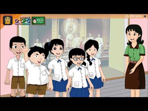 พัฒนาการของไทยสมัยรัตนโกสินทร์ตอนต้น (รัชกาลที่ 1-3) - สื่อการสอน สังคม ป.6