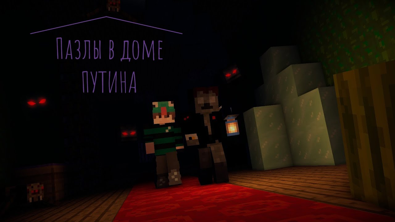 Попали в дом Путина! Прохождение карты The Hauntpuzzled House в Minecraft с kBaka