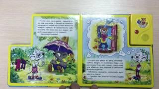 Приключения кота Леопольда,бурный поток,говорящие мультяжки