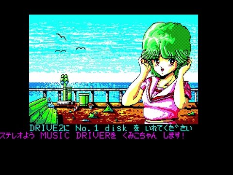 ウイングマン スペシャル -さらば夢戦士- PC-8801mk2SR以降 4MHz動作 サウンドボード2(OPNA)版 1080p60fps MUSIC MODE ディスク2をドライブ1に ディス...