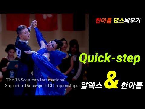 [한앤초이] ADC ASIA-PACIFIC Dancesport Championship 2018 알렉스&한아름  [볼룸존]