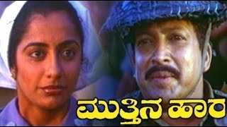 Mutthina Hara – ಮುತ್ತಿನ ಹಾರ 1990 | Feat.Vishnuvardhan, Suhasini  | Full Kannada Movie