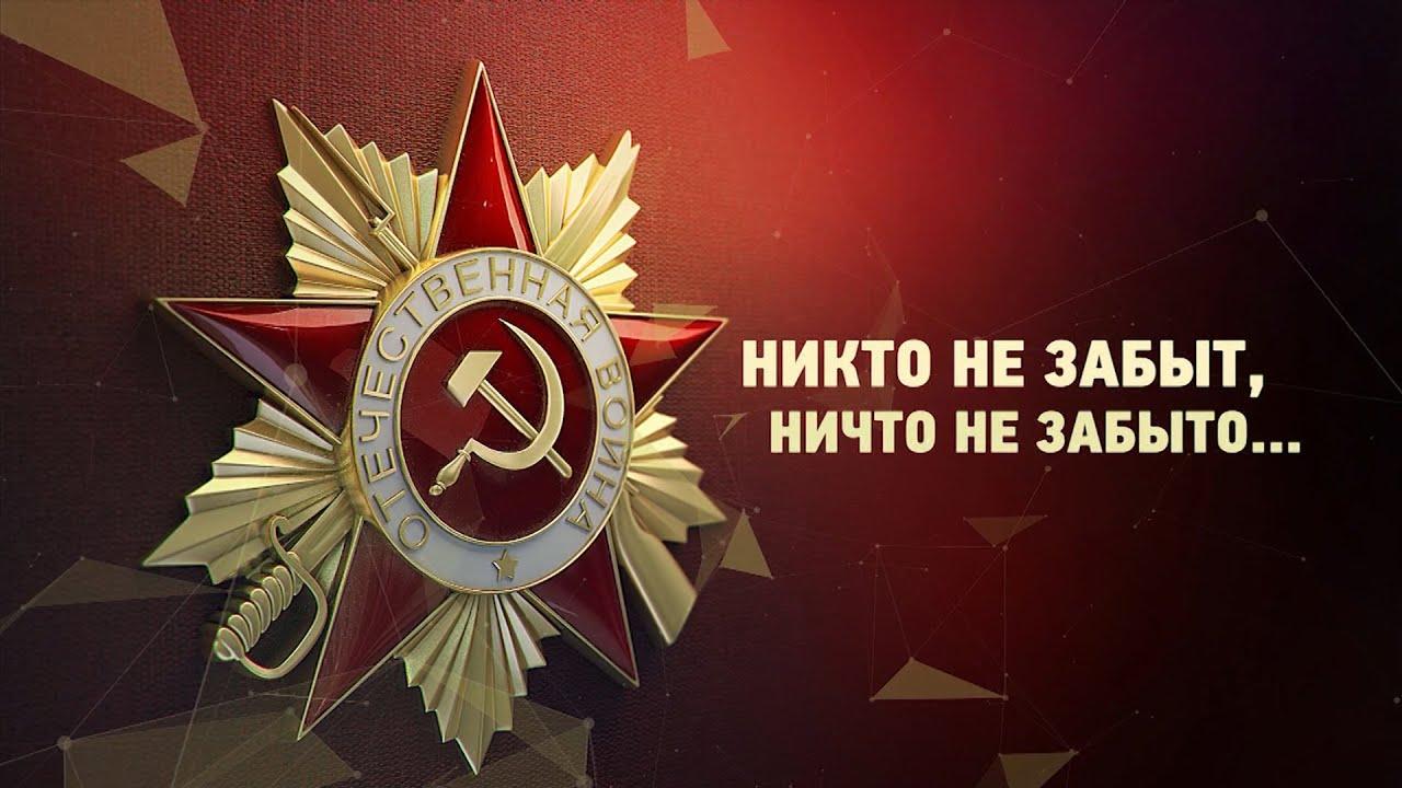 Никто не забыт, ничто не забыто - Владимир Беребнев - YouTube