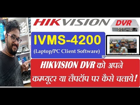 How To Download Hikvision Laptop/PC Client Software IVMS 4200!