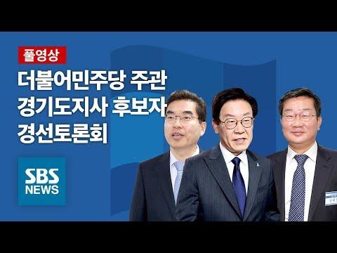 더불어민주당 경기도지사 후보자 토론회 (풀영상)|특집 SBS LIVE