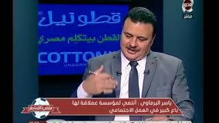 ياسر عبد العظيم البرماوي المرشح لعضوية نادي حدائق الاهرام :د/ حسن راتب هو قدوتي واتعلم منه دائما