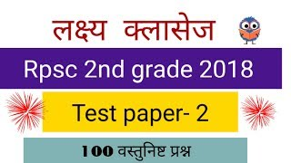 Rpsc 2nd grade G.k test paper -2 // rpsc 2nd grade exam test series g.k 100 question//