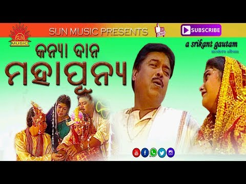Kanya Dana Maha Punya || Super Hit Video Song || Jhia Jiba Sasu Ghara