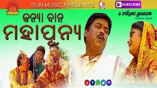 Kanyadana Mahapunya | Full Audio | Jhia Jiba Sasahughara | Anasuya Nath | Sun Music Odia
