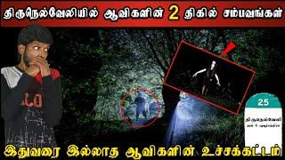 Real Life Ghost Experience in Tamil | ஆவிகளின் கொடூர வேட்டை | திருநெல்வேலி | Shiva's Investigation