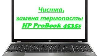 Как разобрать, почистить и заменить термопасту в ноутбуке HP ProBook 4535s(Этот же ноутбук полгода спустя...... HP ProBook 4535s Полгода спустя ИЛИ как часто надо чистить ноутбук https://www.youtube.com/..., 2015-07-01T06:42:57.000Z)