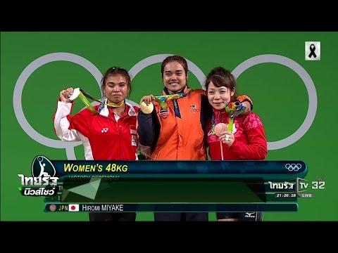 ภาพรวมนักกีฬาไทยในโอลิมปิก 2016 | 02-01-60 | ไทยรัฐนิวส์โชว์
