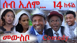 MARA E.- Eritrean Comedy 2020, ሰብ ኢለሞ - መውስቦ,  Seb Elomo Part 14. By Memhr Teame Arefaine