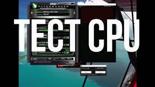 Программы для тестирования компьютера необходимые при проведении Апгрейда
