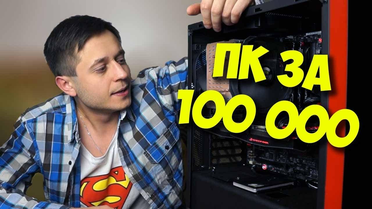Игровой компьютер за 500$ на Intel i5 с доставкой по РФ! - YouTube