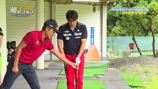 タレント大野タカシと波当根弓彦プロによるゴルフ番組。 今さら聞けない...