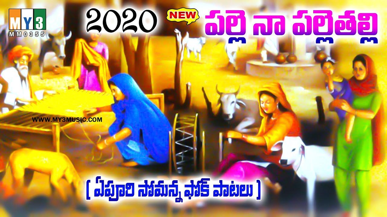 పల్లె నా పల్లె నా తల్లి - ఫేమస్ తెలంగాణ ఫోక్ మధురమైన జానపద పాటలు 2020 - PALLENAPALLE NAA THALLI -355