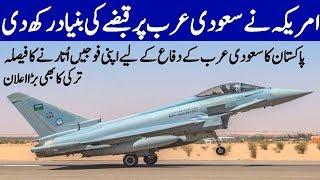 Pakistan and Saudi Arabia Development in latest advanced capability