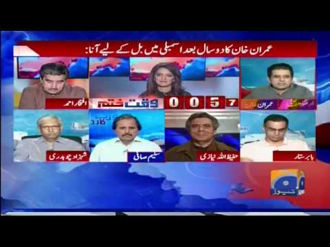 Report Card - 24 May 2018 - Geo News