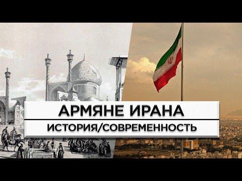 Армяне Ирана/История и современность/HAYK-media