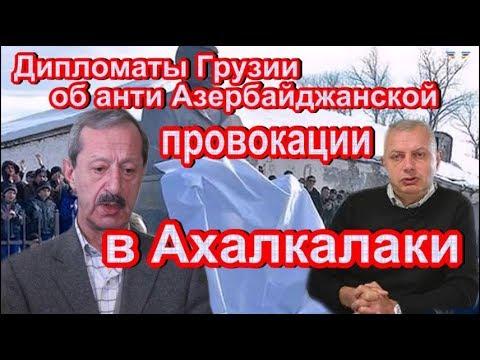 Дипломаты Грузии об антиАзербайджанской провокации в Ахалкалаки