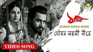 Jouban Sarasi Neere   Bengali Movie Rabindra Sangeet   Hemanta Mukherjee, Sushil Mullick