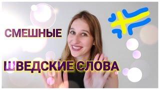ШВЕДСКИЙ vs РУССКИЙ: смешные слова, юмор