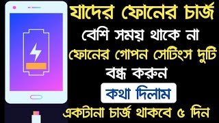 100% Solution Phone Battery Problems|Safe battery|ফোনের চার্জ সহজে শেষ হবেনা|akash bangla tricks