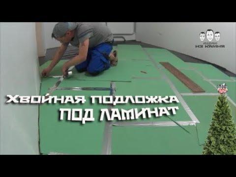Как класть хвойную подложку под ламинат