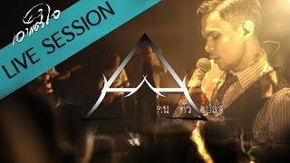 คน ตัว เปล่า - ทรงไทย | เอาแต่ใจ ( LIVE Session )