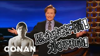 "Conan Gets Revenge On Chinese Rip-Off Show ""Da Peng"""
