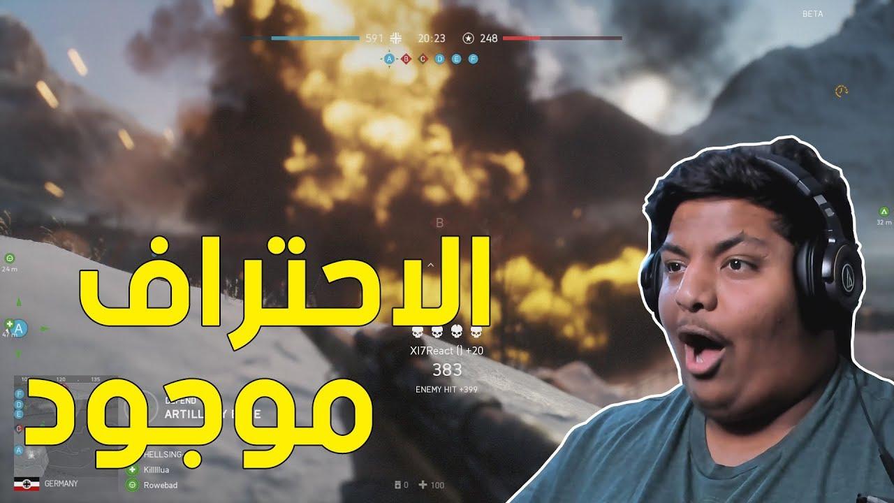 باتلفيلد 5 بيتا : الاحتراف موجود ! 😆 | Battlefield V