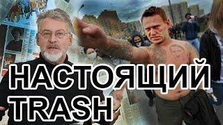 Трэш на Навального - ролик о Навальном-Гитлере. Артемий Троицкий