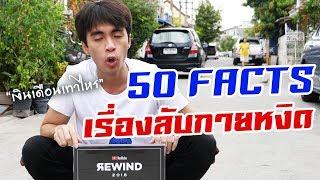 50-เรื่องลับของกายหงิด-50-facts-about-me