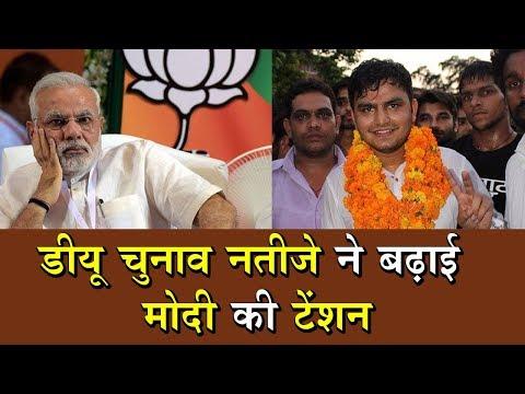 DUSU में जीत पर बोली कांग्रेस- Rahul के यंग इंडिया पर युवाओं को भरोसा !