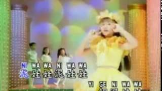Crystal Ong 王雪晶 - 泥娃娃 Ni Wa Wa (馬來西亞版 with Pinyin)