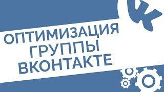SEO оптимизация группы ВКонтакте | Настройка группы ВК для повышения продаж и выведения в ТОП поиска