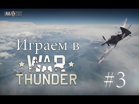 игра военный бомбардировщик, видеосборка - военные стратегические игры ; скачать военные игры симуляторы