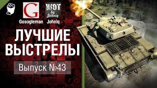 Лучшие выстрелы №43- от Gooogleman и Johniq [World of Tanks]
